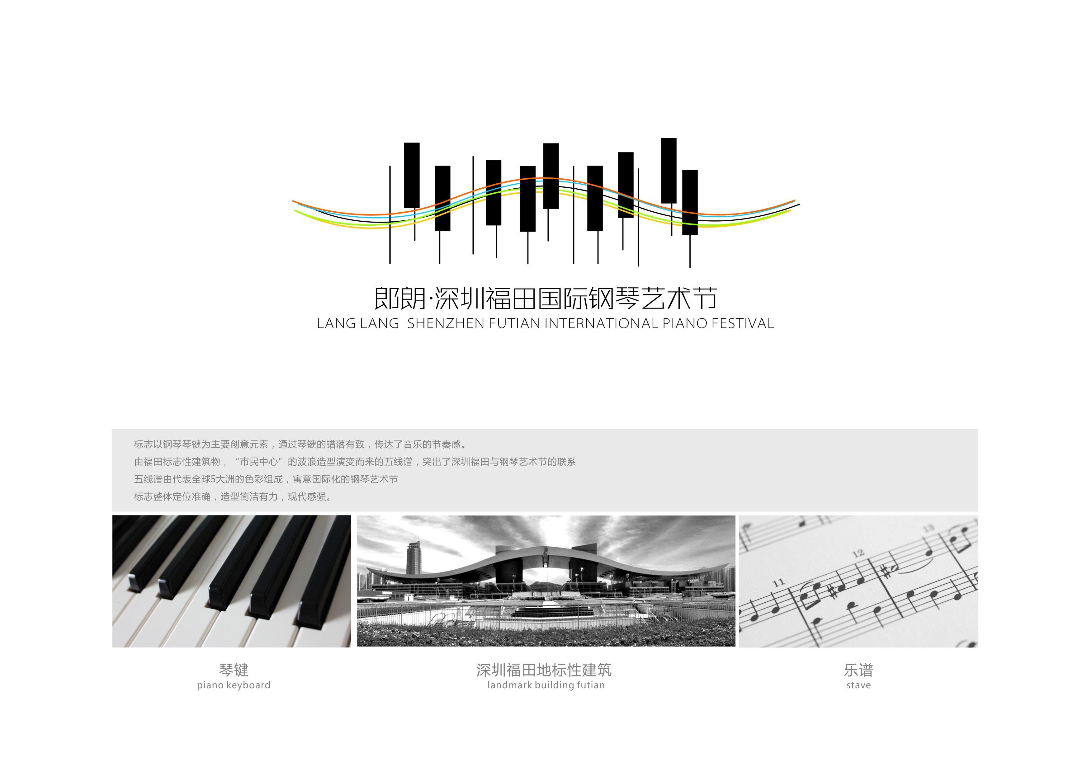 【名汉唐设计】郎朗·深圳福田国际钢琴艺术节vi设计