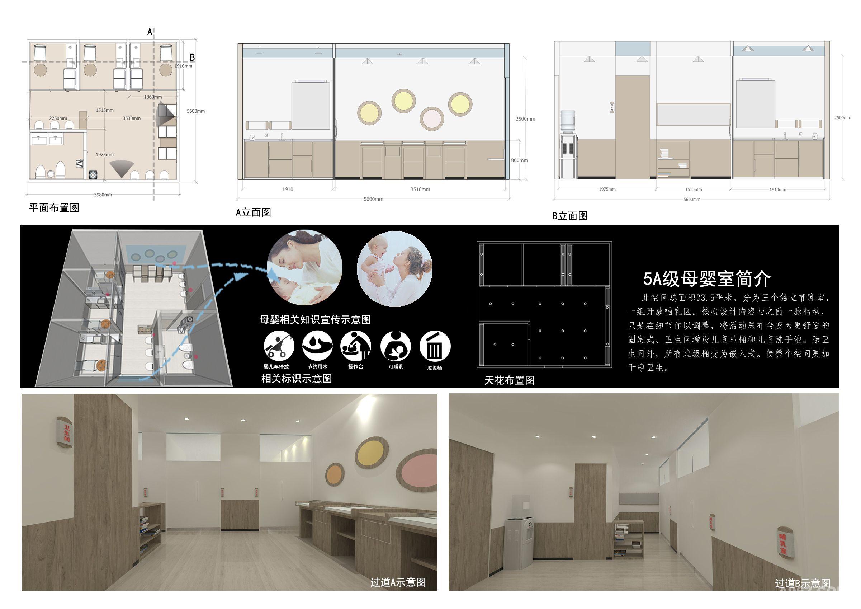 5A级母婴室