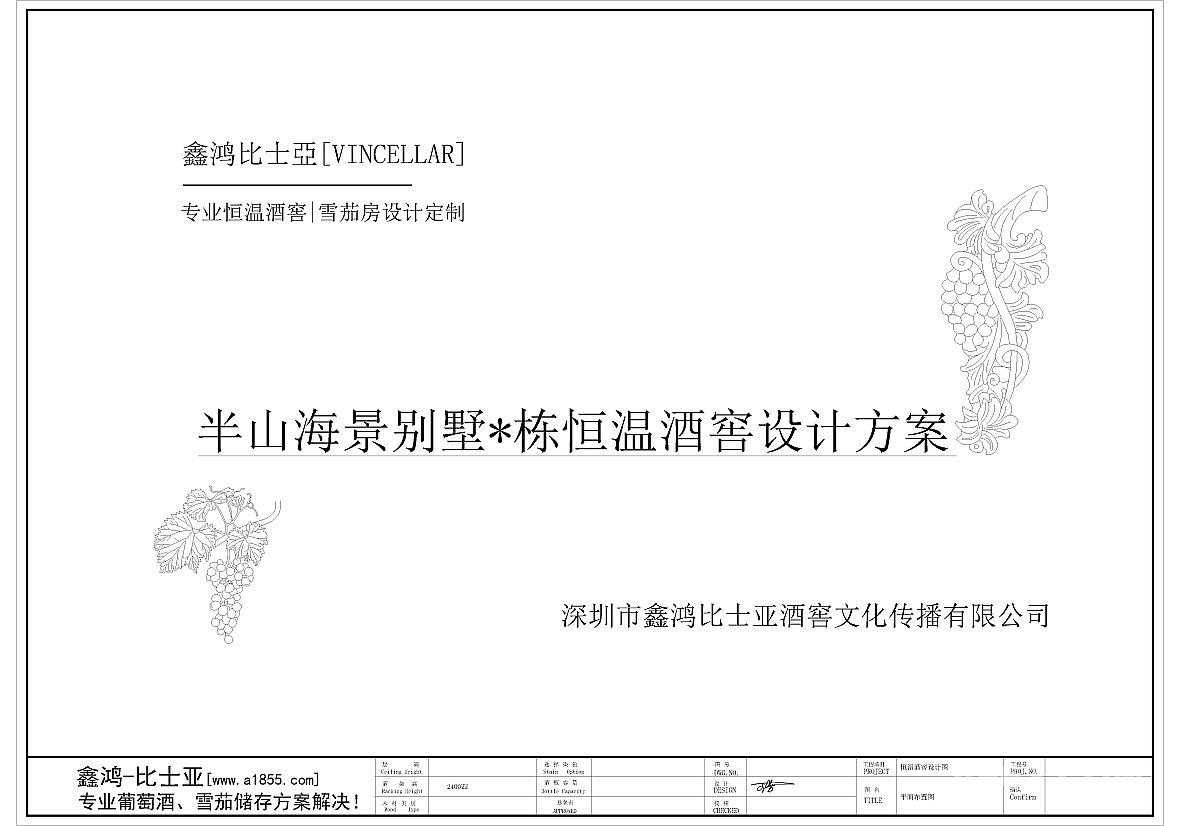 深圳半山海景别墅酒窖设计方案图