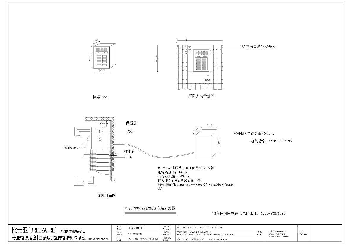 比士亚[BREEKREE]美国原装进口酒窖空调安装主示意图