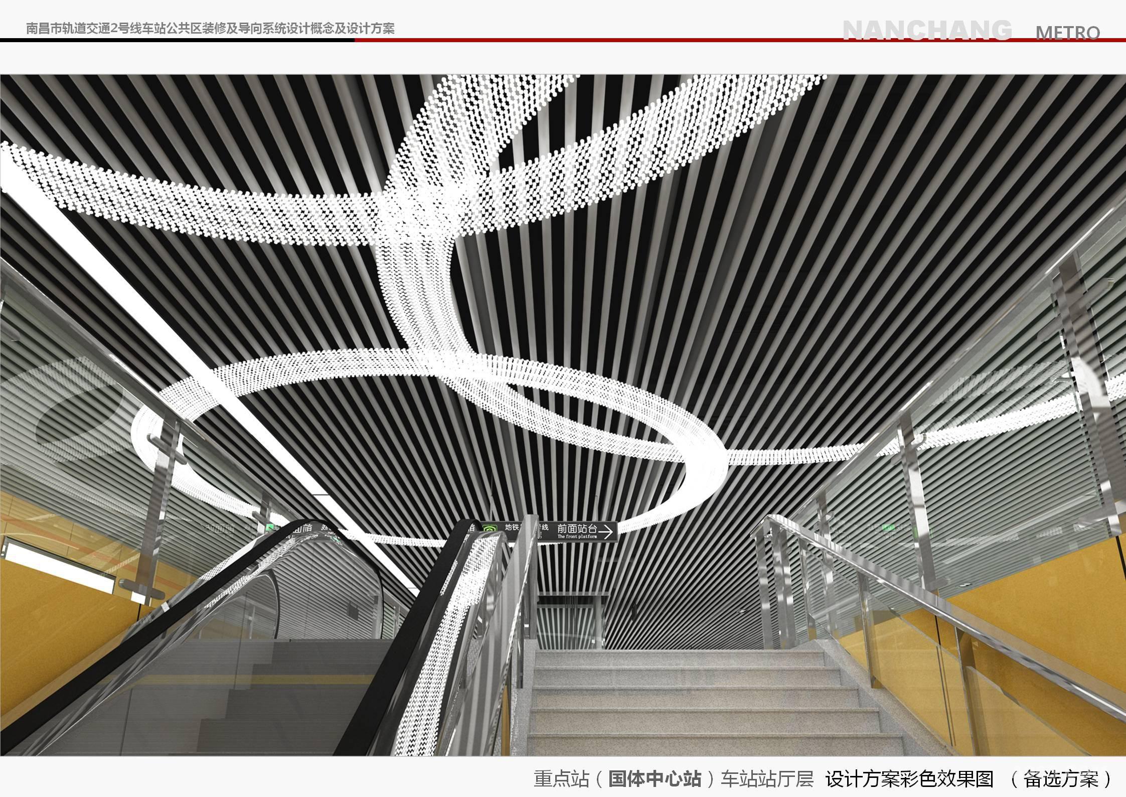 南昌地铁项目-嘉信设计院